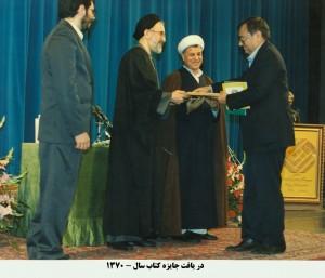 Book Prize-1370