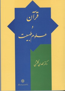 The Holy Qur'an-Farsi