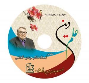 Dr.golshani-sut-nahad-emodin1